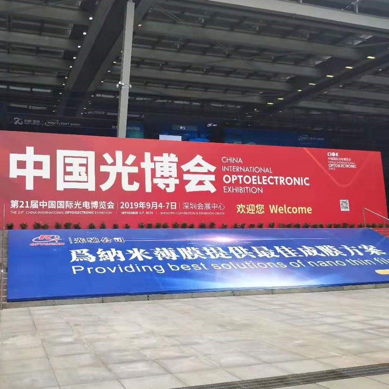 news-CIOE 2019 | Fenghaoguang Communication brings a wonderful appearance of the photoelectric compo
